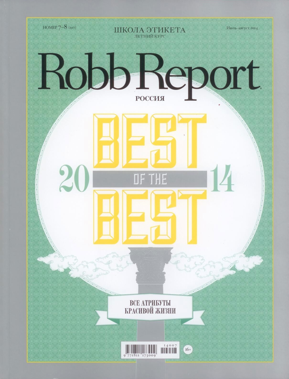 Robb Report August 2014